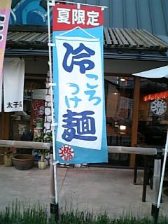 冷コロッケ麺?