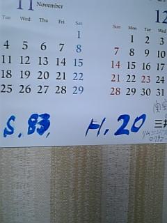 実家のカレンダー
