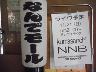20101121_kumasanchinnb_001