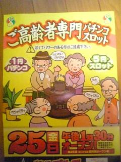 本日の朝刊の折込広告