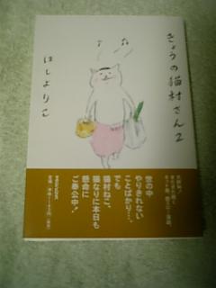 「きょうの猫村さん2<br />  」