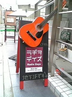 ラジヲデイズ♪